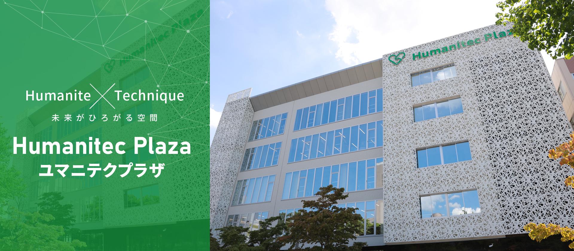 Humanitec Plaza ユマニテクプラザ